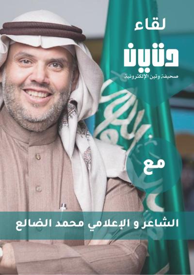 صحيفة وتين تلتقي بالشاعر و الإعلامي محمد الضالع