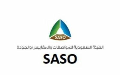 المواصفات السعودية: ( 6 ) تعديلات جوهرية على اللائحة الفنية لأدوات ترشيد استهلاك