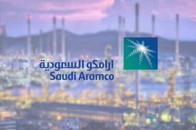 أرامكو السعودية تمنح اتفاقيات لمشاريع قائمة في قطاعي النفط والغاز
