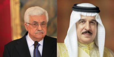 ملك البحرين ورئيس فلسطين يستعرضان هاتفياً العلاقات الثنائية بين بلديهما