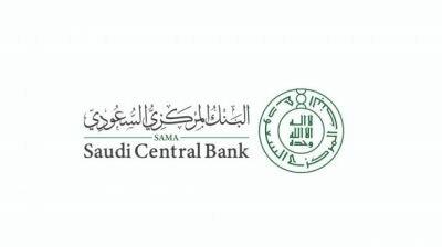 تعرف على مصير العملات السعودية بعد إقرار نظام البنك المركزي