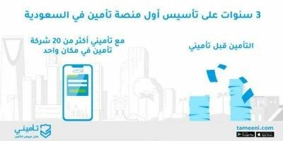 """مرور ثلاث سنوات على إطلاق أول منصة تأمين في السعودية """"تأميني"""""""