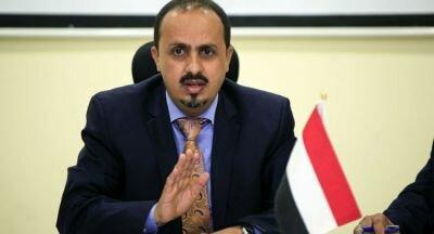 وزير الإعلام اليمني: مجزرة مليشيا الحوثي الإرهابية في الدريهمي جريمة حرب مكتملة الأركان