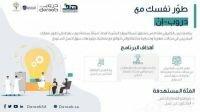 هدف: انطلاق المرحلة الثالثة من برنامج  دروب ـــ إنْ تطوير المهارات المعرفية والمهنية للكوادر الوطنية
