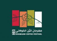 مايزيد عن 50 فعالية تتزامن مع مهرجان (البن الخولاني) في محافظة الداير