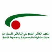 المعهد السعودي الياباني للسيارات يعلن فتح باب التدريب المنتهي بالتوظيف