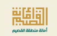 أمانة القصيم تكثف جولاتها الرقابية خلال شهر رمضان