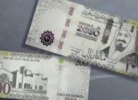 البنك المركزي: طرح فئة الـ200 ريال من العملة الورقية السعودية