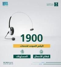 التجارة: الرقم المجاني الموحد 1900 يخدم كل عملاء الوزارة لقطاعي الأعمال والمستهلك