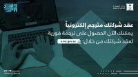 وزارة التجارة تطلق خدمة جديدة لترجمة عقود تأسيس الشركات للغة الإنجليزية إلكترونيًا
