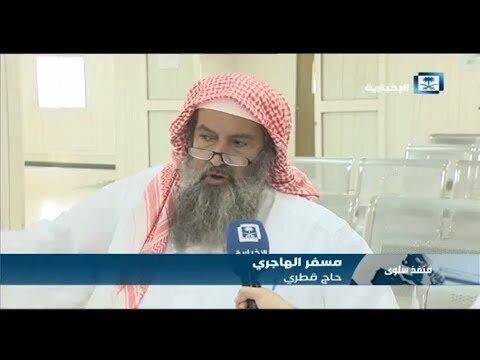 حاج قطري يثني على جهود السعودية في خدمة الحجيج القطريين