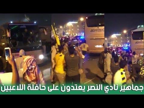 شاهد جمهور النصر يعتدي على حافلة الفريق