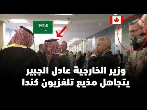 شاهد كيف تجاهل وزير الخارجية السعودي عادل الجبير قناة كندية حاولت إجراء لقاء معه